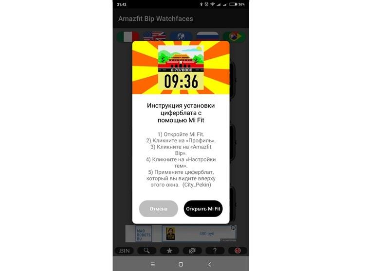 циферблаты Xiaomi Amazfit Bip