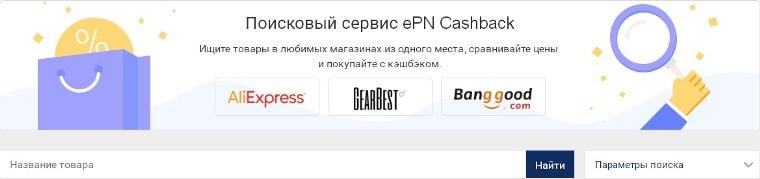 Cashback Aliexpress