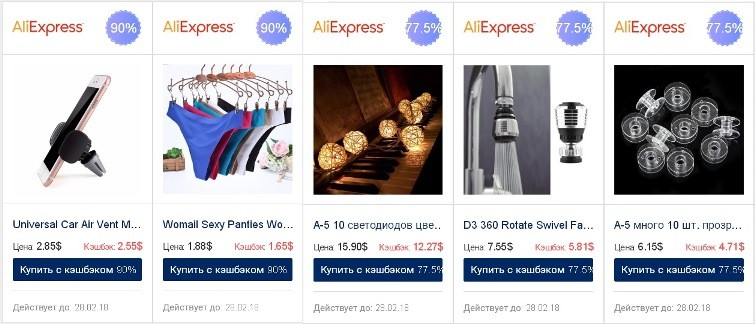 Cashback service for Aliexpress