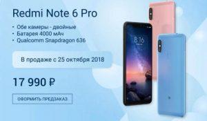 В России стартуют продажи Xiaomi Redmi Note 6 Pro, цена удивляет
