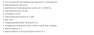 арактеристики Meizu POP TW50