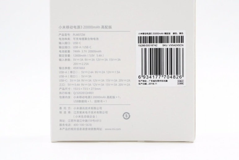 Xiaomi Mi Power Bank 3 High Version