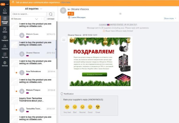 feedback@service.alibaba.com пришло письмо