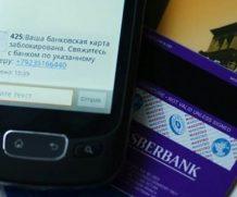 Как не стать жертвой телефонных мошенников